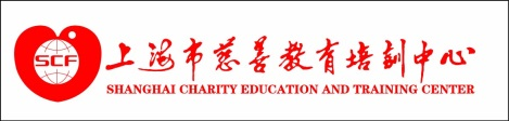 Shanghai Charity Foundation