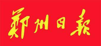 Zhengzhou Ribao